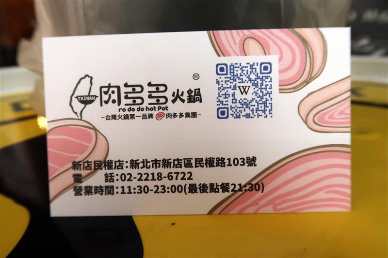肉多多 新店 299 石頭火鍋 073.jpg