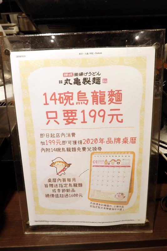 丸龜製麵 麻辣豬肉烏龍麵 025.jpg