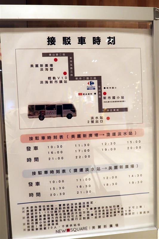 美麗新廣場 淡海館 接駁車 輕軌 014.jpg