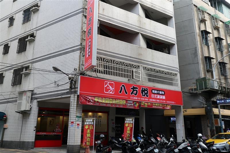 八方悅日式涮涮鍋 新莊火鍋 001.jpg