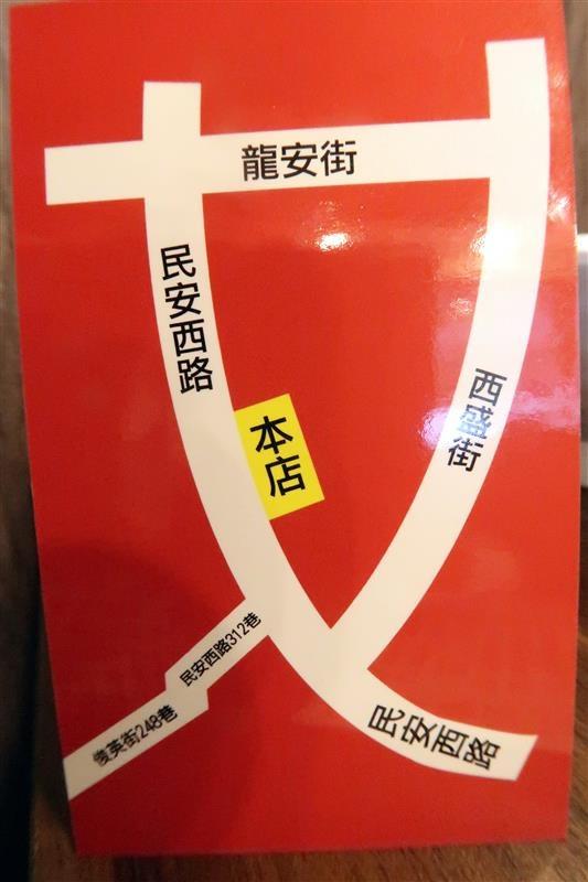 八方悅日式涮涮鍋 新莊火鍋 040.jpg