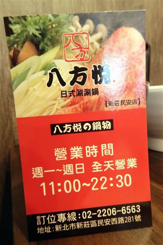 八方悅日式涮涮鍋 新莊火鍋 039.jpg