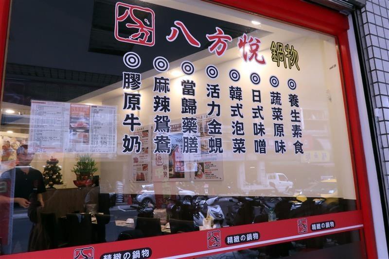 八方悅日式涮涮鍋 新莊火鍋 045.jpg