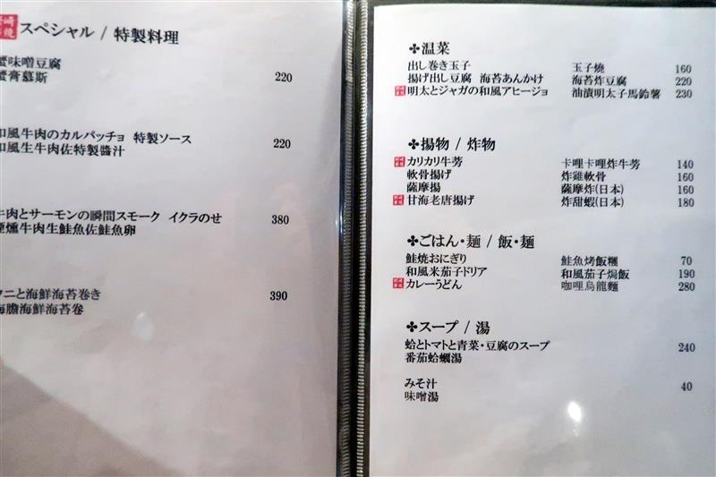 東區居酒屋 創作串燒 野崎 024.jpg