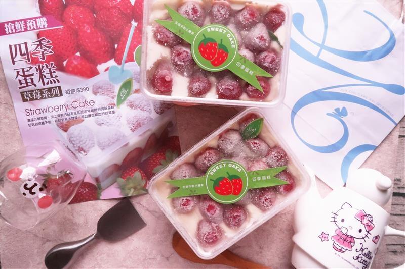 米詩堤 四季草莓蛋糕 團購甜點 001.jpg