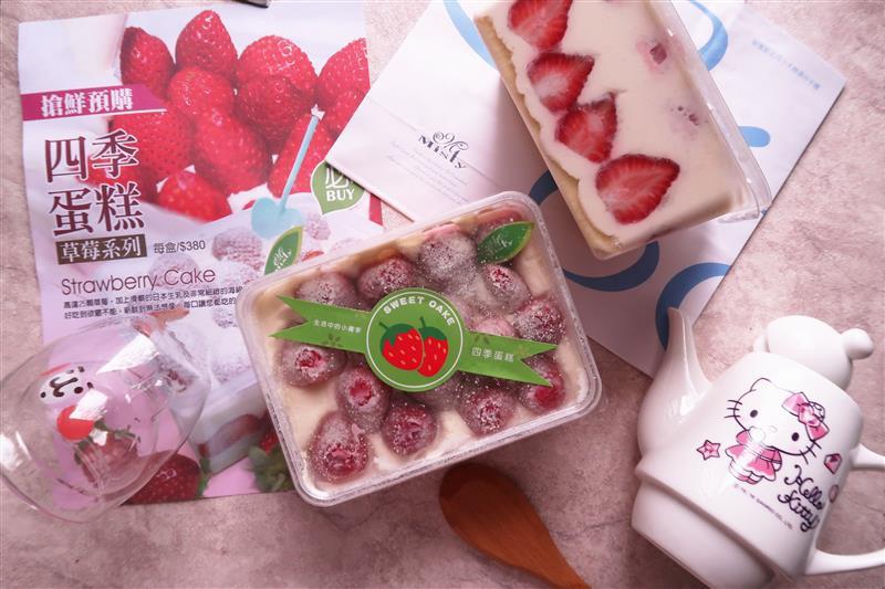 米詩堤 四季草莓蛋糕 團購甜點 005.jpg