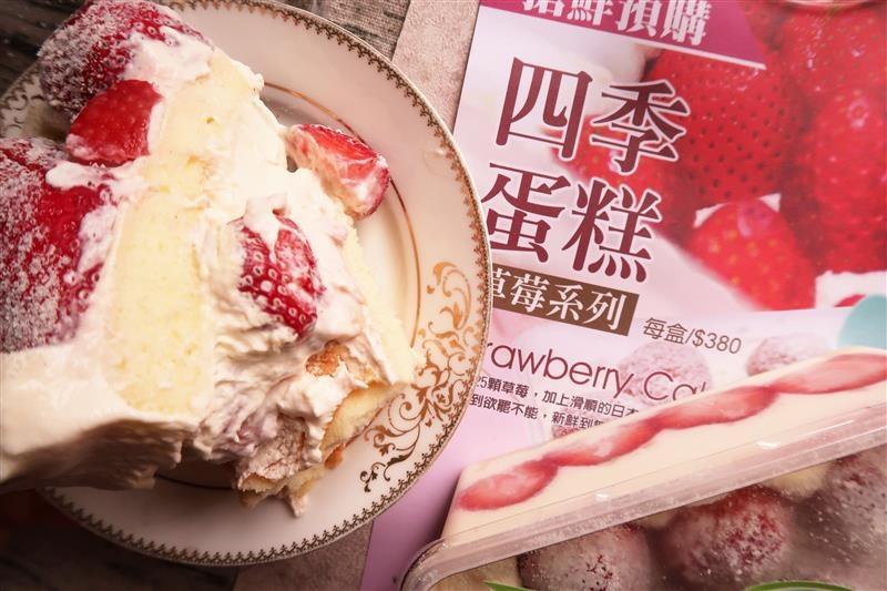 米詩堤 四季草莓蛋糕 團購甜點 027.jpg