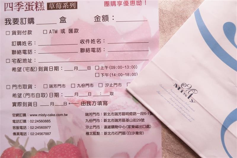 米詩堤 四季草莓蛋糕 團購甜點 030.jpg