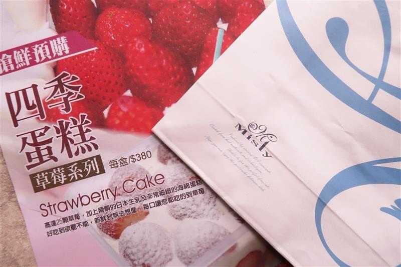 米詩堤 四季草莓蛋糕 團購甜點 029.jpg