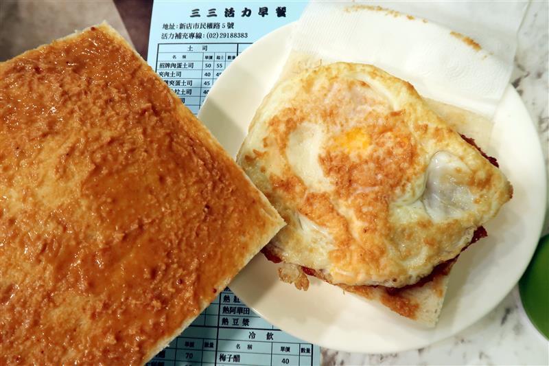 三三早餐 新店 肉蛋土司 009.jpg
