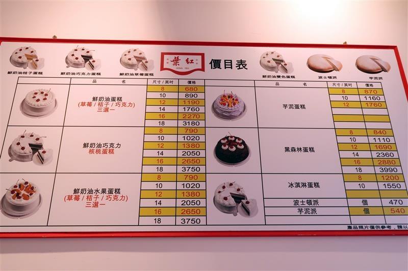 紅葉蛋糕 新店  004.jpg