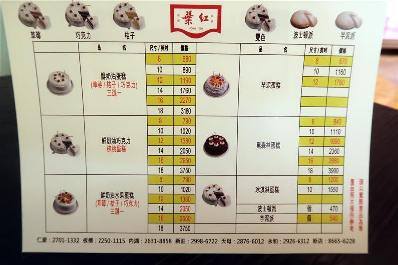 紅葉蛋糕 新店  019.jpg