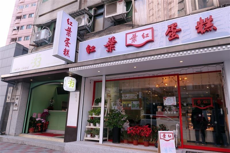 紅葉蛋糕 新店  033.jpg