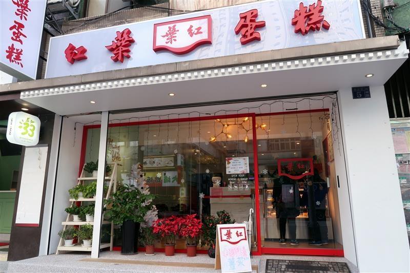 紅葉蛋糕 新店  034.jpg