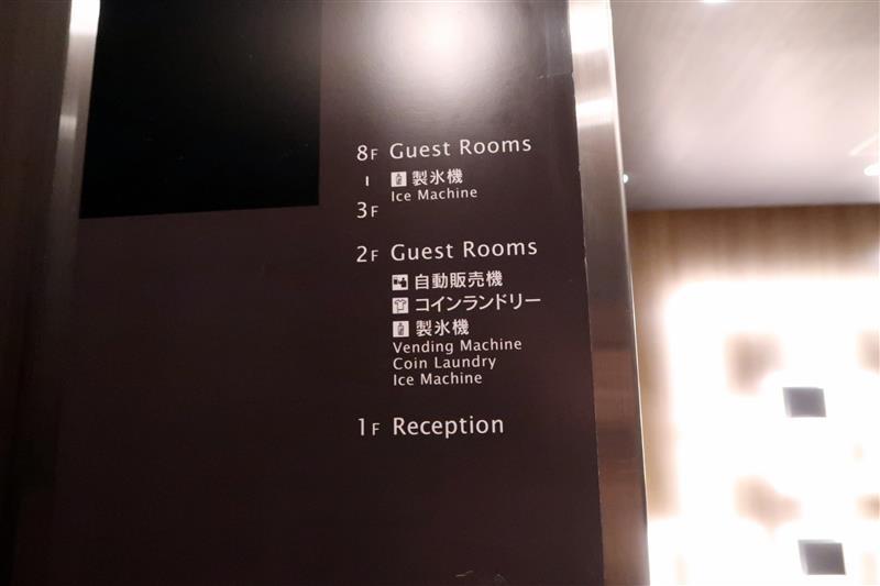 日本飯店  the b  赤坂見附 住宿 015.jpg