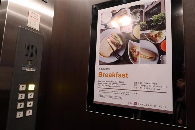 日本飯店  the b  赤坂見附 住宿 014.jpg