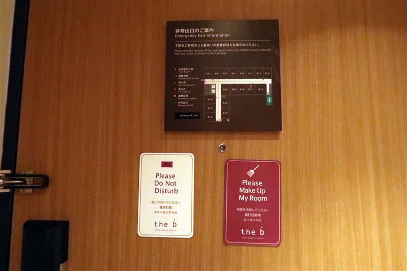 日本飯店  the b  赤坂見附 住宿 064.jpg