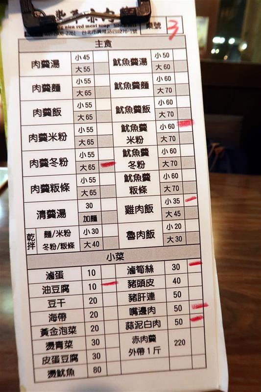 木柵 豐年赤肉羹 001.jpg