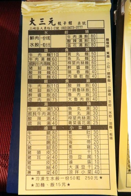 三峽 大三元餃子館 023.jpg