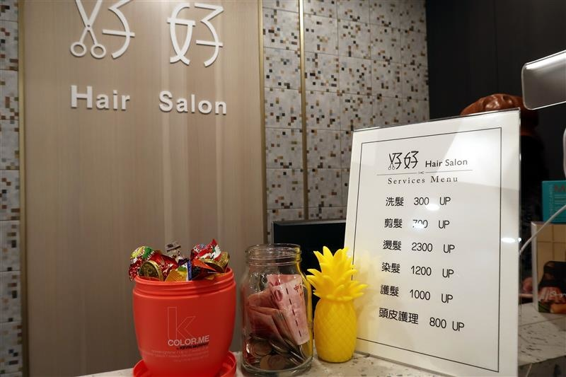 東區燙髮染髮護髮 好好Hair Salon 005.jpg
