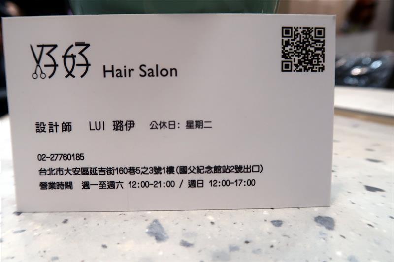 東區燙髮染髮護髮 好好Hair Salon 043.jpg