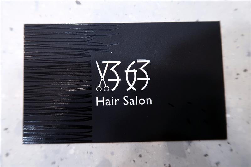 東區燙髮染髮護髮 好好Hair Salon 042.jpg