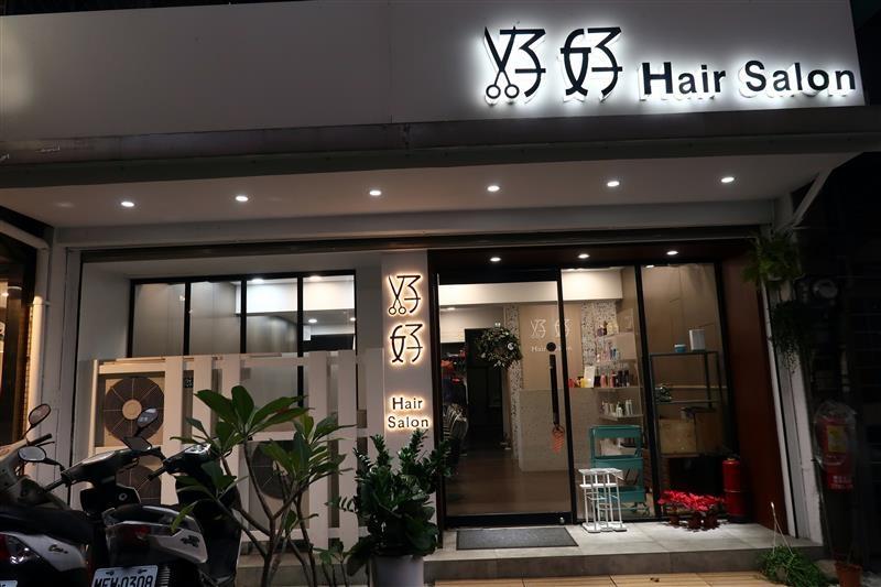 東區燙髮染髮護髮 好好Hair Salon 048.jpg