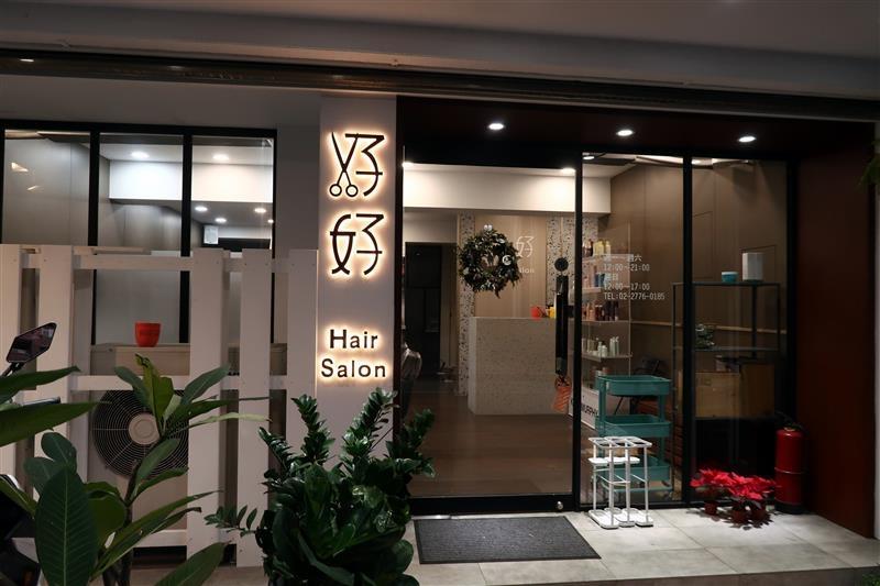東區燙髮染髮護髮 好好Hair Salon 049.jpg