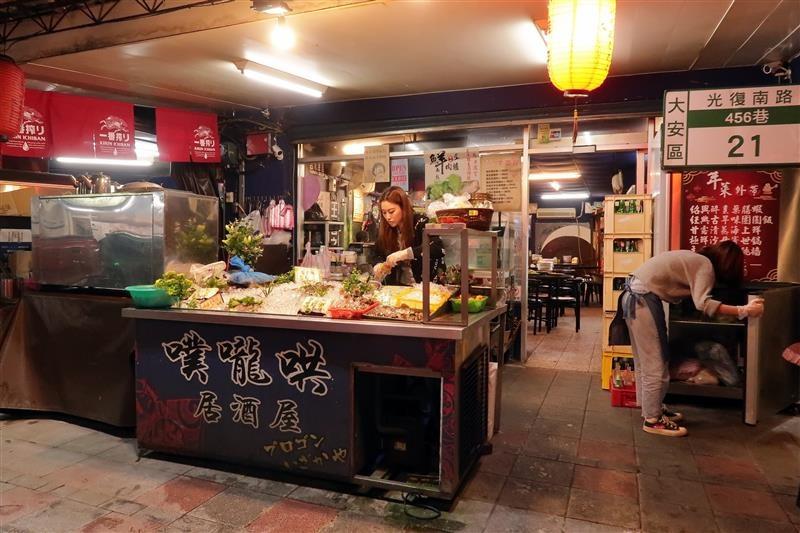 噗嚨哄海鮮熱炒 信義安和海鮮熱炒,烤物002.jpg