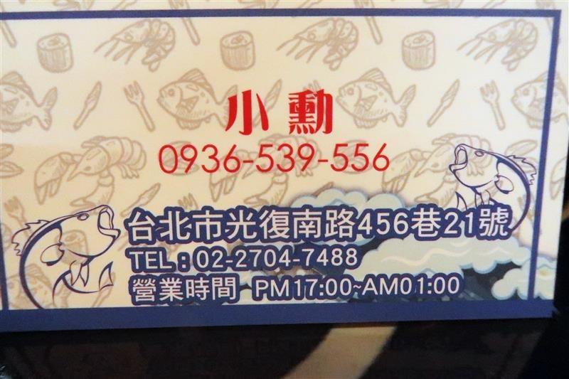 噗嚨哄海鮮熱炒 信義安和海鮮熱炒,烤物029.jpg