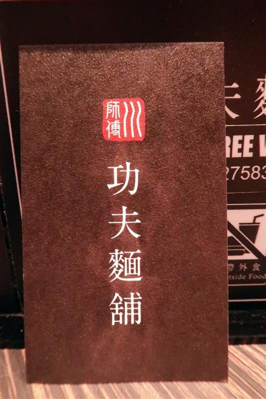 川師傅 功夫麵舖 微風南山 048.jpg