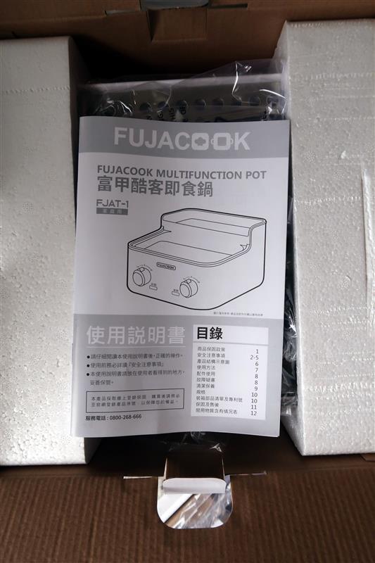 FUJACOOK 即食鍋 007.jpg