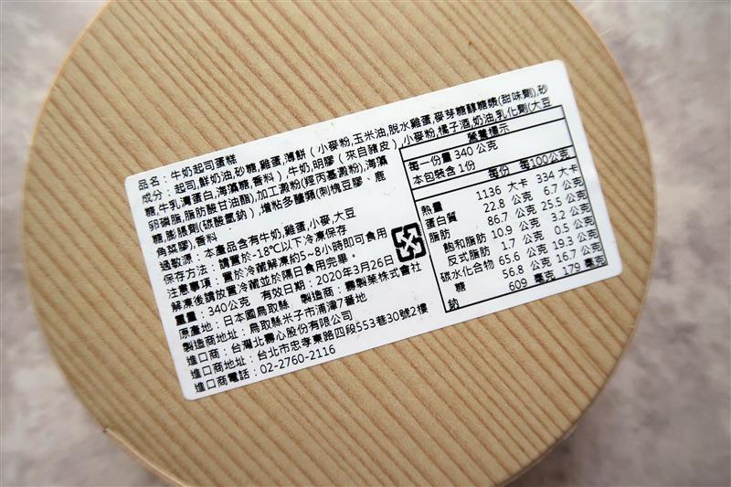 東京牛奶起司工房 牛奶起司蛋糕 003.jpg