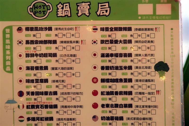 新莊小火鍋 鍋賣局 010.jpg