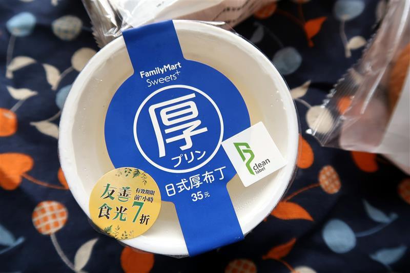 全家便利商店  友善食光 002.jpg