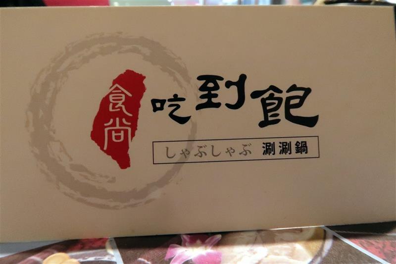 食尚涮涮鍋 吃到飽 065.jpg