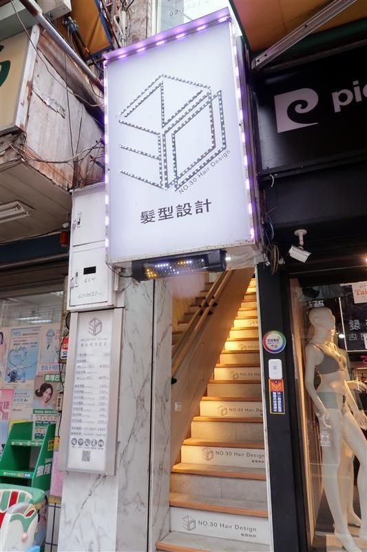 淡水染髮 参拾髮型設計 002.jpg