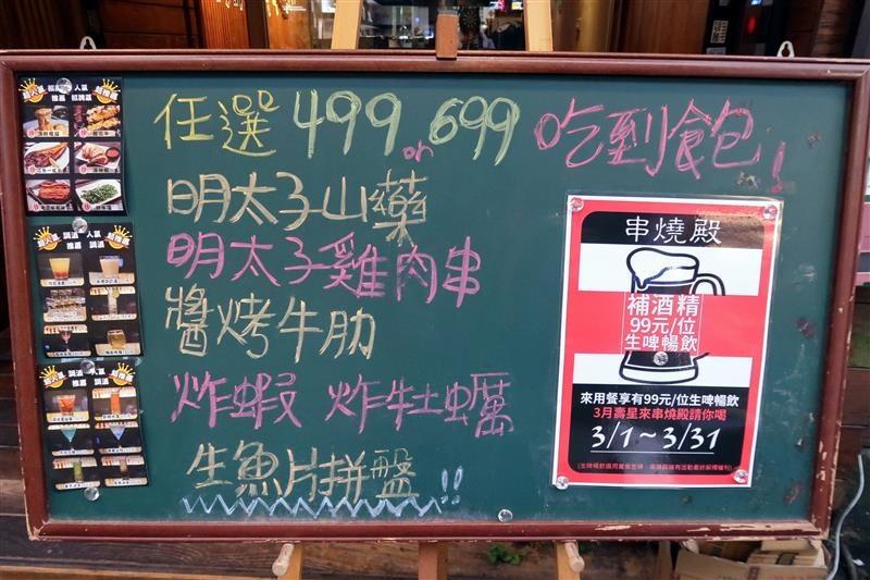 串燒殿 吃到飽 003.jpg