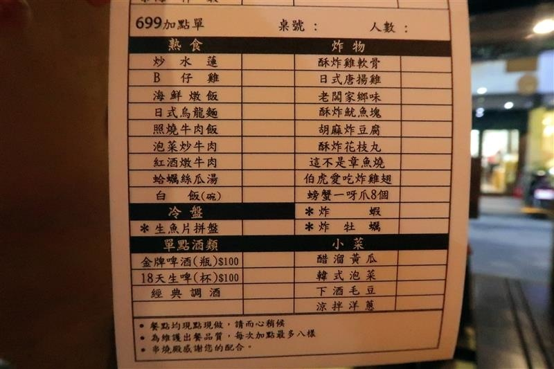 串燒殿 吃到飽 009.jpg