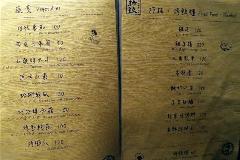 國父紀念館居酒屋 拾玖串燒酒場 014.jpg