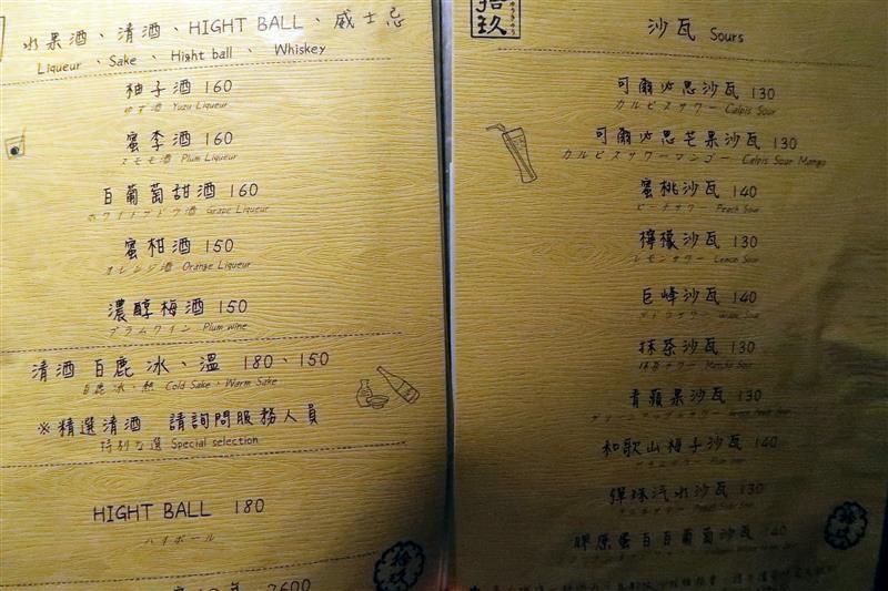 國父紀念館居酒屋 拾玖串燒酒場 016.jpg