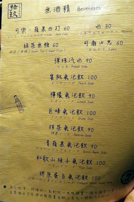 國父紀念館居酒屋 拾玖串燒酒場 017.jpg