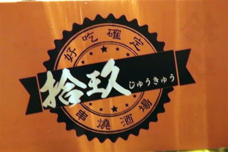 國父紀念館居酒屋 拾玖串燒酒場 068.jpg