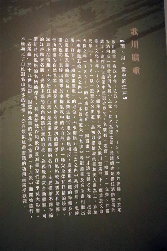 江戶風華 浮世繪 054.jpg