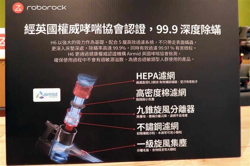 石頭科技 H6 無線吸塵器 008.jpg