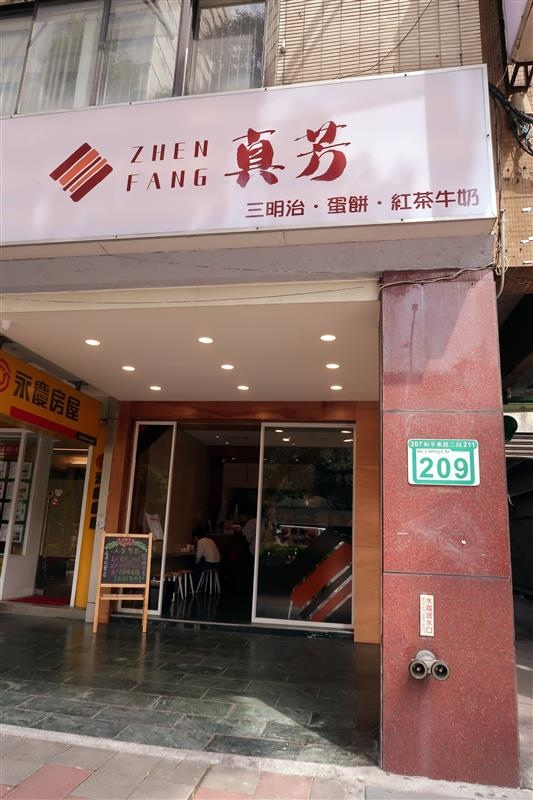 台北必吃早餐 真芳炭烤土司  001.jpg