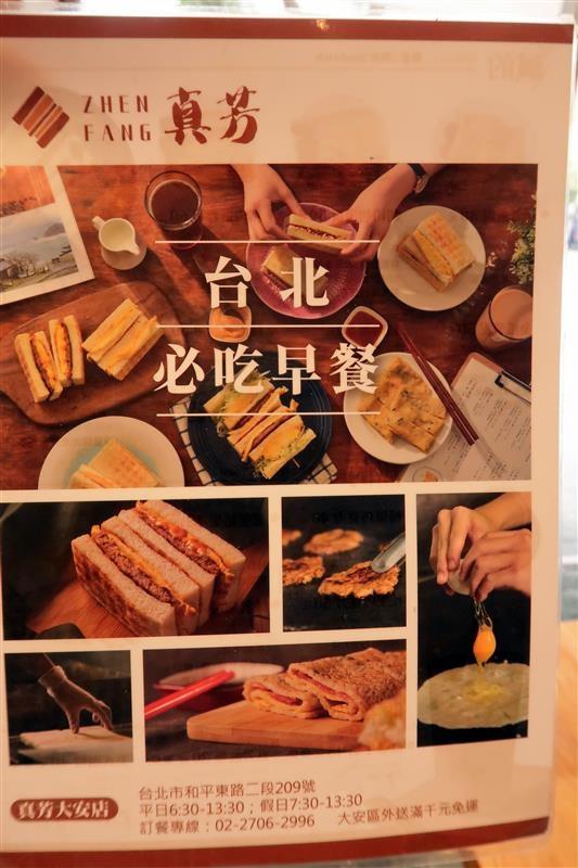 台北必吃早餐 真芳炭烤土司  014.jpg