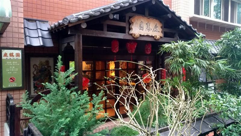 土城 素食 鹿鶴園 002.jpg