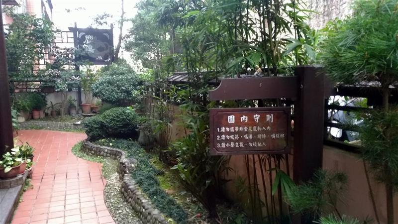 土城 素食 鹿鶴園 003.jpg