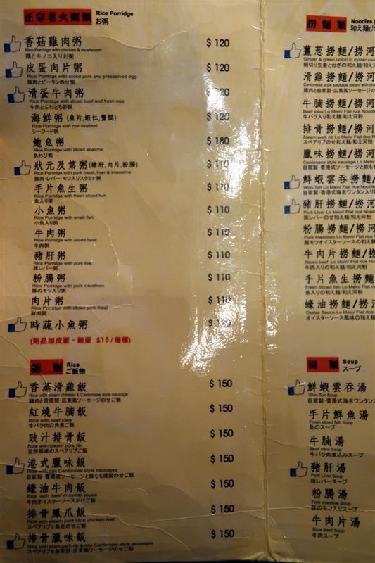 1976 港式茶餐廳 道地香港美食 001.jpg